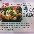 明洞馬鈴薯排骨湯