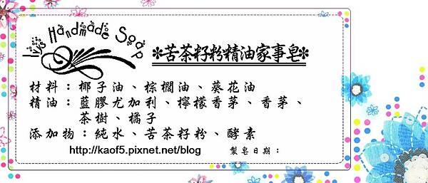 #2018001_02_04 苦茶籽粉精油家事皂R2.jpg