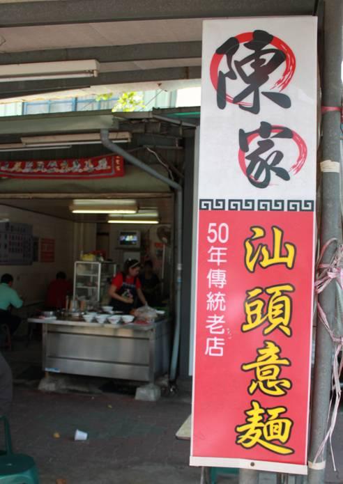 IMG_20110702%20(陳家意麵)%2005