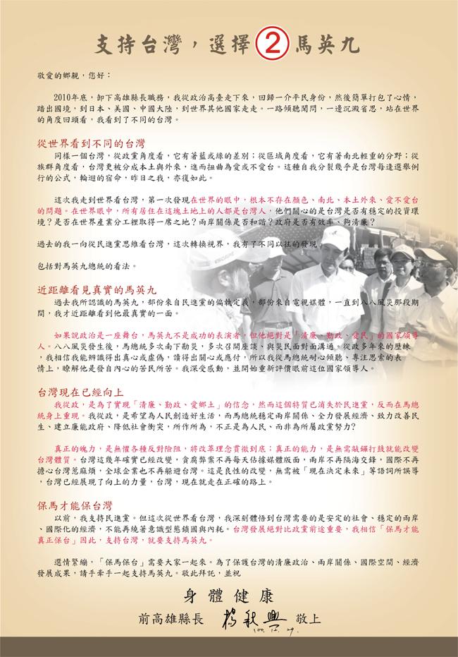 楊秋興的公開信.jpg