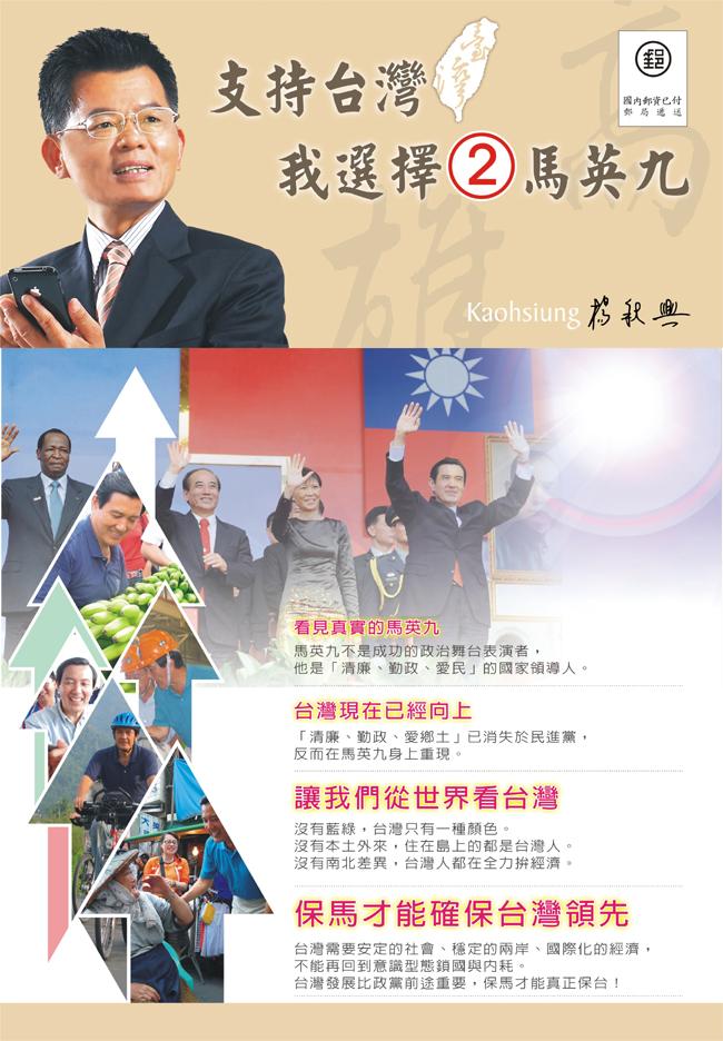 支持台灣我選擇2號馬英九.jpg