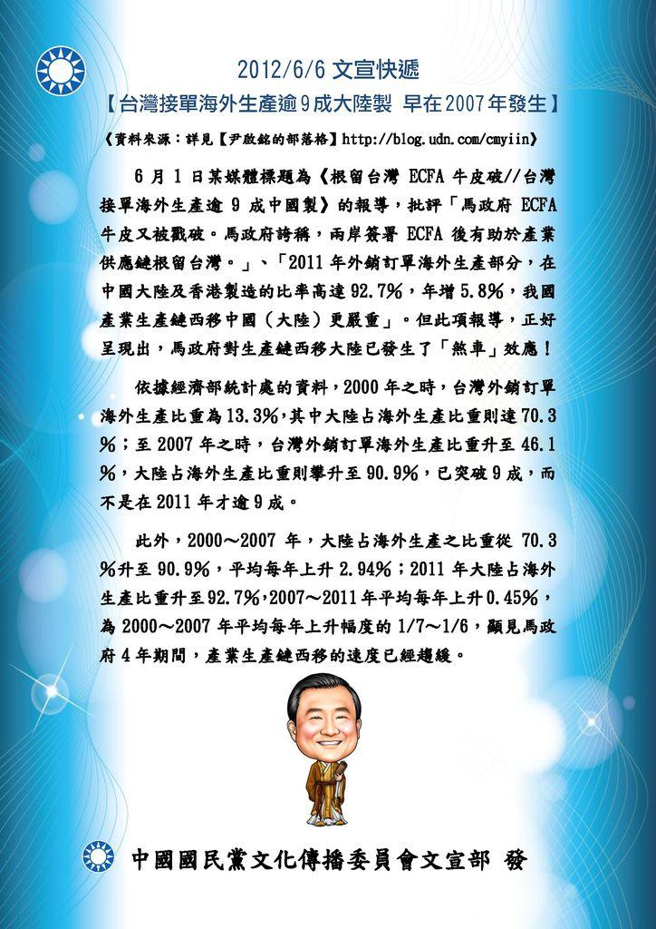【台灣接單海外生產逾9成大陸製 早在2007年發生】1