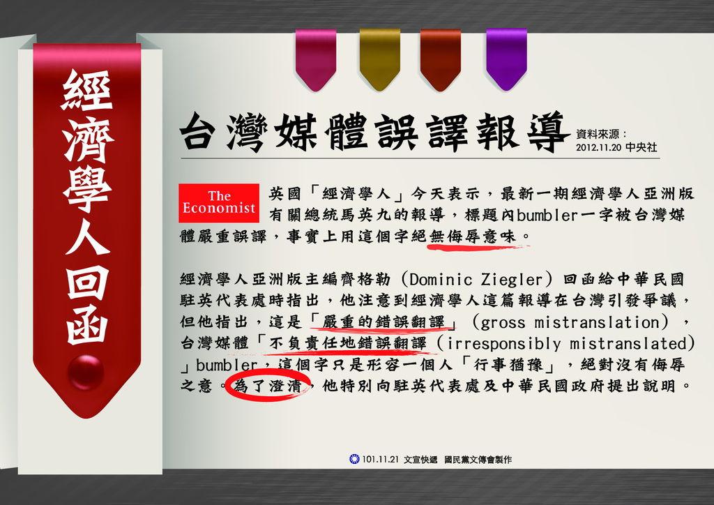 1122澄清府未要外館,向英抗議經濟學人