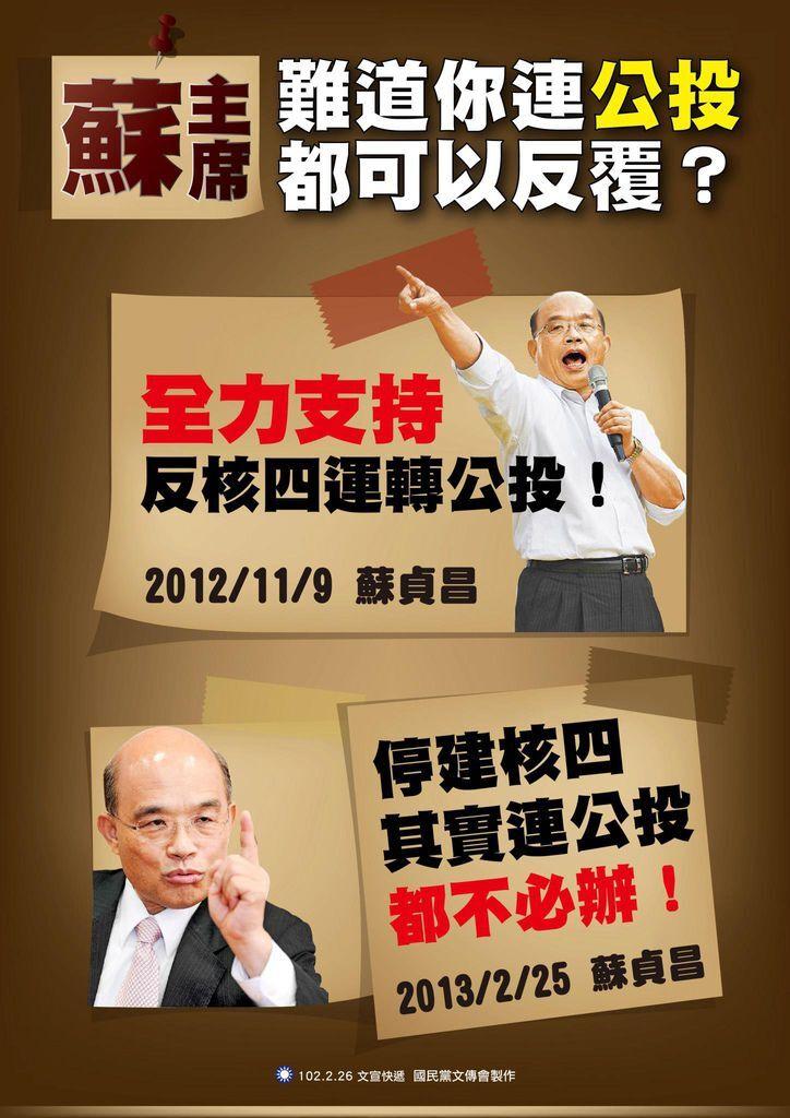 0226蘇主席難道你連公投都可以反覆?