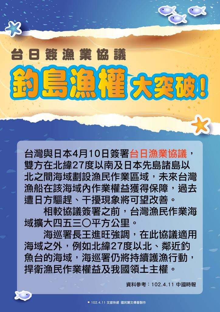 0412台日簽漁業協議 釣島漁權大突破