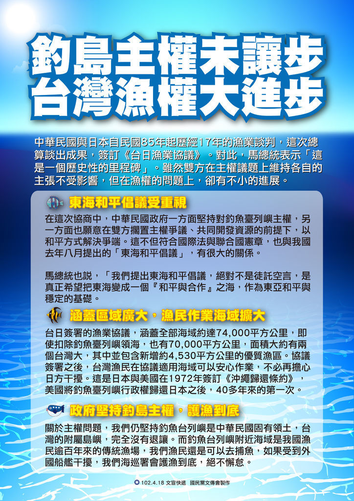 0419釣島主權未讓步 台灣漁權大進步