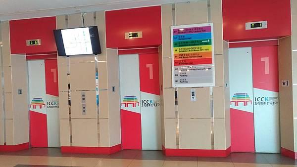 王派宏分享會地點-國際會議中心