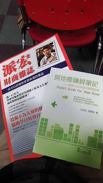 王派宏老師財商雜誌.房地產賺錢筆記