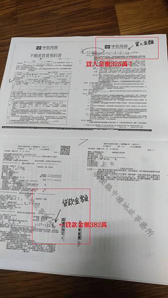 王派宏房屋買賣謄本-3