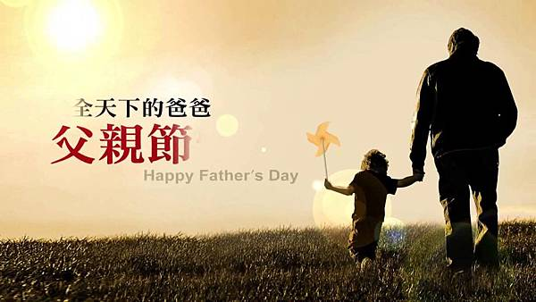 全天下的爸爸父親節快樂