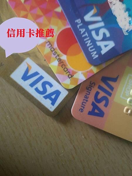 信用卡推薦