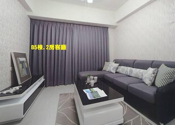 B5棟.2房客廳