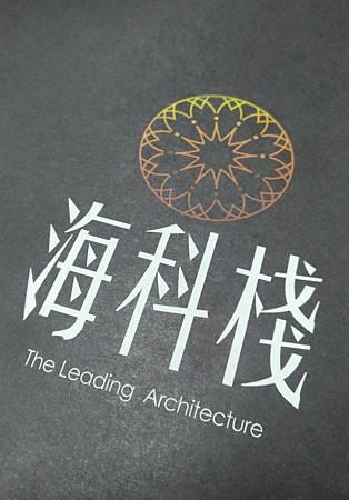 海科棧logo