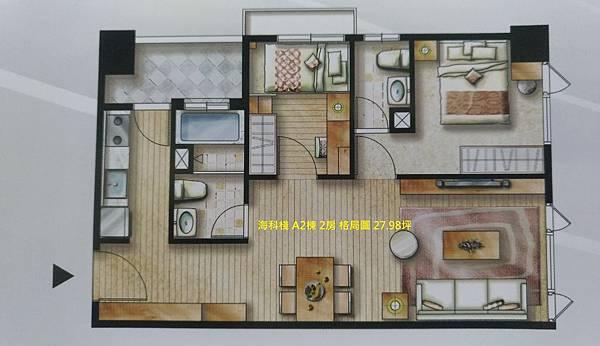 海科棧 A2棟 2房 格局圖 27.98坪