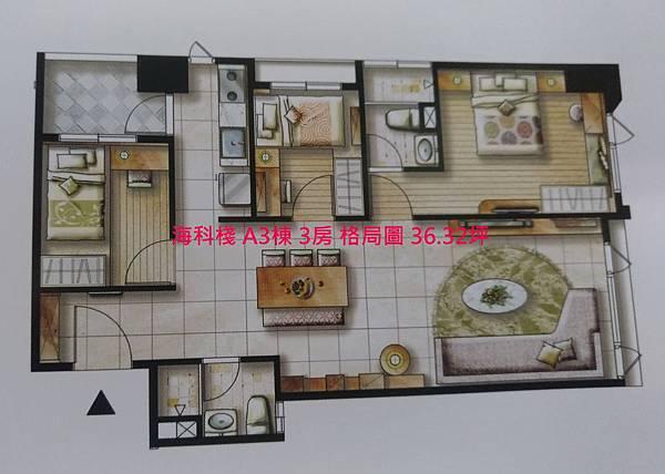 海科棧 A3棟 3房 格局圖 36.32坪