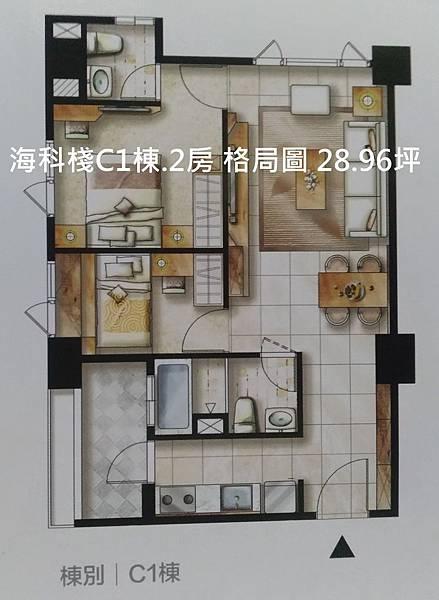 海科棧C1棟.2房 格局圖 28.96坪