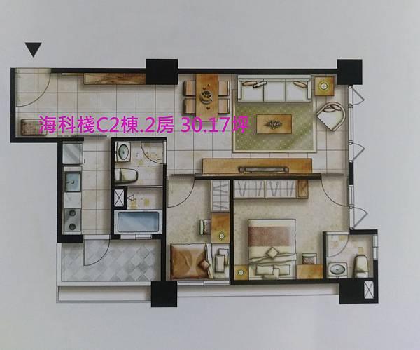 海科棧C2棟.2房 30.17坪