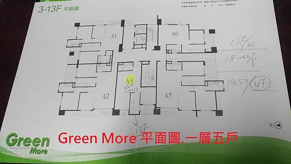 Green More 平面圖.一層五戶