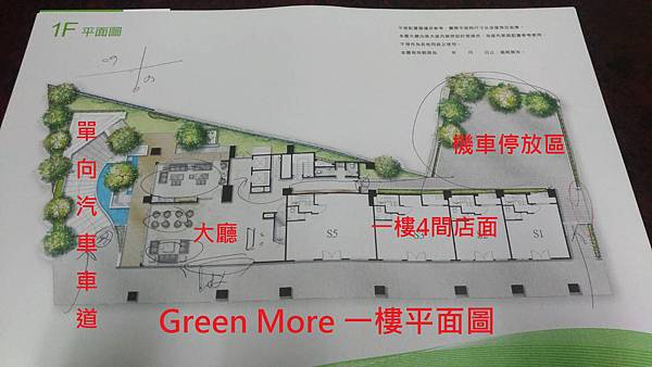 Green More 一樓平面圖