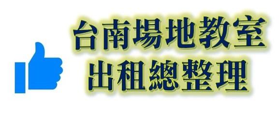 台南場第教室