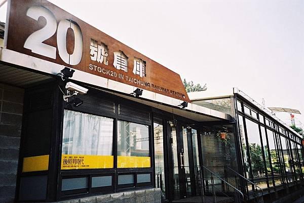 台中教室出租-20號倉庫藝術特區