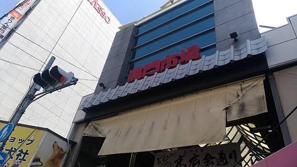 日本-黑門市場