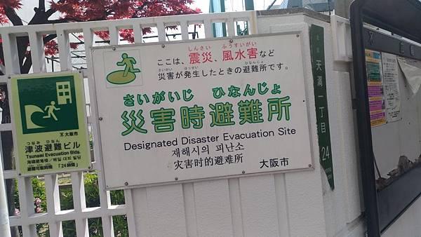 日本災難保護所
