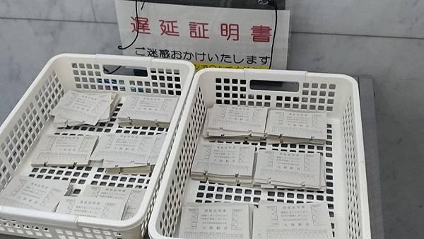 日本電車遲到證明書