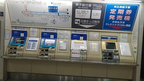 電車車票販賣機