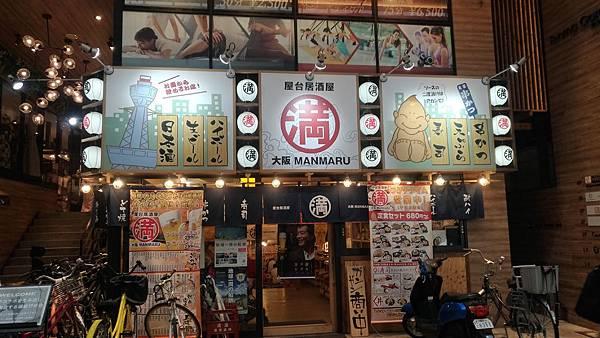 特色的日本店