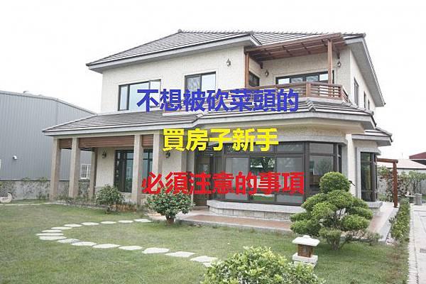 買房子不想被砍菜頭的新手一定要注意的事情