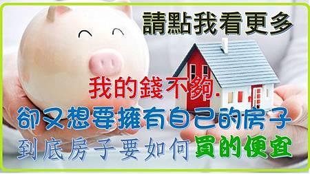 買便宜的房子