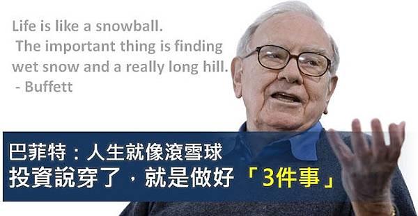 VIC價值投資-巴菲特:「人生就像滾雪球。」投資說穿了,就是做好這「 3件事」