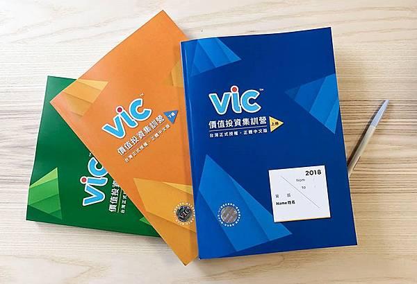 價值投資集訓營-圖片截取VIC價值投資