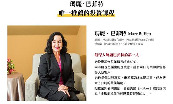 瑪莉-巴菲特唯一推薦的投資課程VIC
