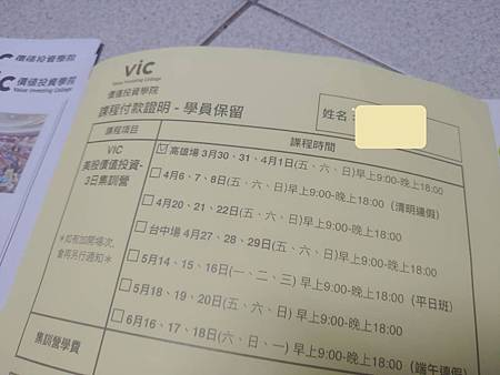 VIC價值投資報名學費
