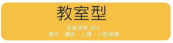 桃園火火車站教室場地租借-教室型教室.png