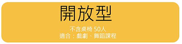 桃園火火車站教室場地租借高CP值-開放型教室.png