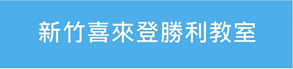 新竹教室場地租借-喜來登勝利教室