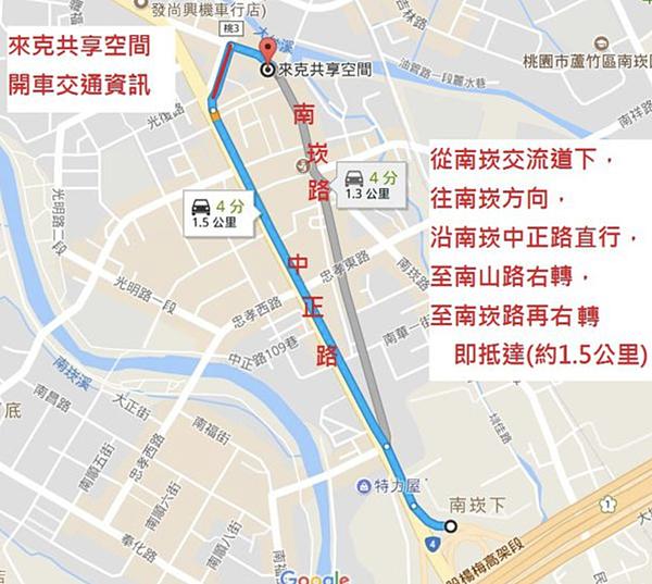 桃園教室場地租借/南崁教室地圖.jpg