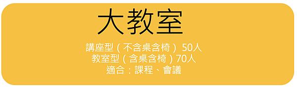 桃園教室場地租借/南崁大教室.jpg