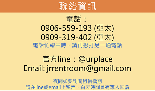 台中火車站教室租借/台中場地租借/聯絡訊息.jpg