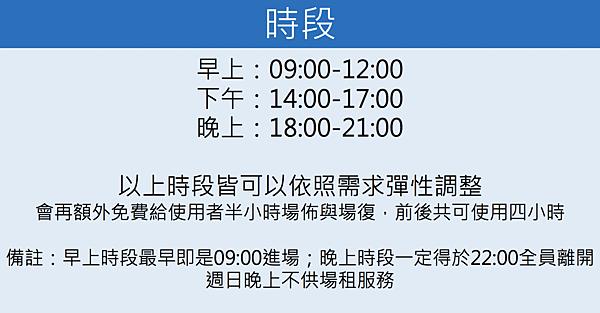 台中火車站教室租借/台中場地租借/時段訊息.jpg