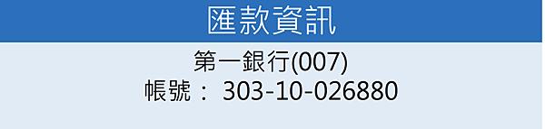 台北教室租借/台北場地租借/台北火車站教室租借/匯款資訊.jpg