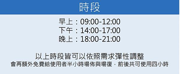台北教室租借/場地租借/火車站教室租借/教室租用時段.png
