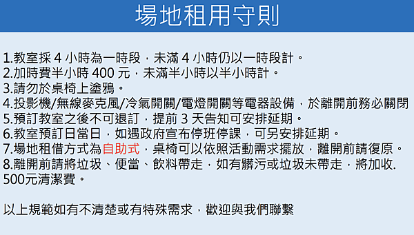 台北教室租借/場地租借/火車站教室租借/教室使用規則.png