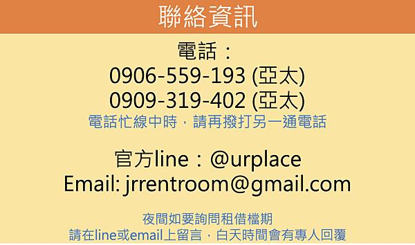台北教室租借/場地租借/火車站教室租借/教室聯絡資訊.png
