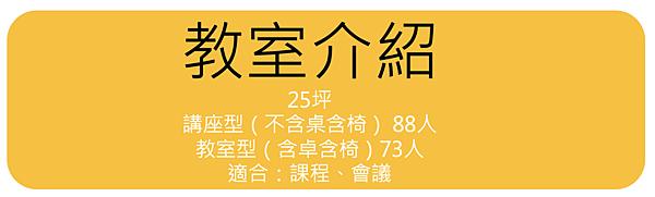 火車站教室租借介紹/台北教室租借推薦/台北場地租借.png