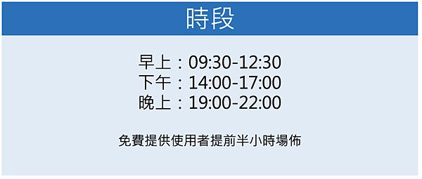 台北場地租借/教室租用時段/台北教室租借高CP值.png