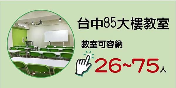 台中火車站教室/便宜高優質教室/台中教室租借/場地出租.jpg